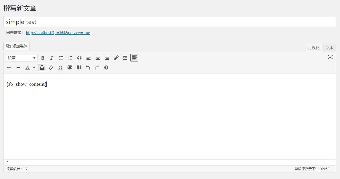 如何编写基本的Wordpress插件