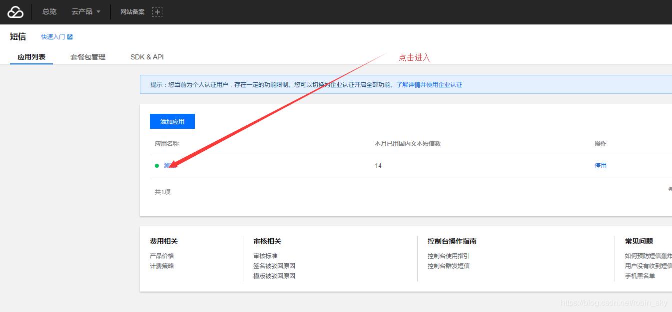 Wordpress整合腾讯云短信登录注册