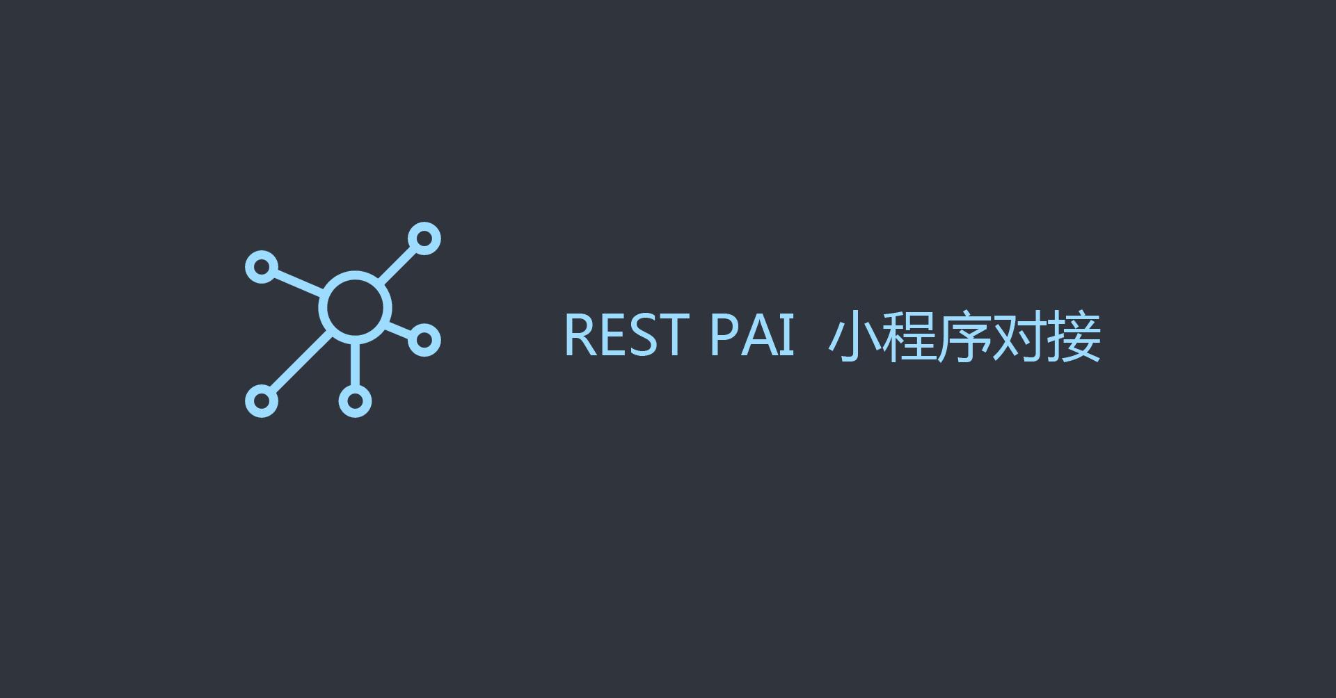WP利用REST API 对接微信小程序
