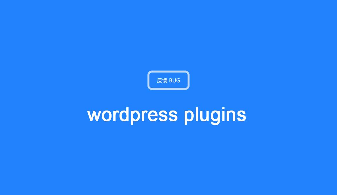 Wordpress插件Report bug