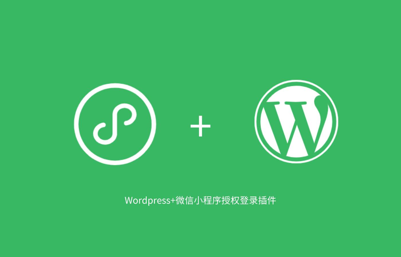 Wordpress小程序授权登录插件